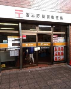 道順-2 習志野駅前郵便局