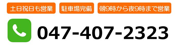 電話:047-407-2323